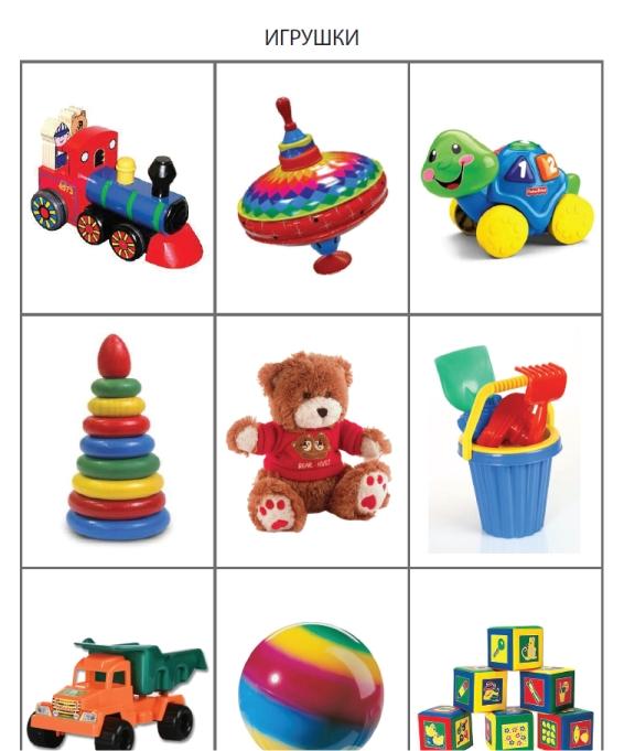 игрушки скачать для детей бесплатно предметные картинки