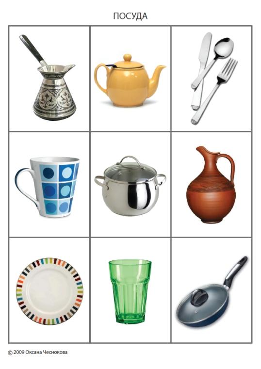 картинки по теме посуда в детском саду